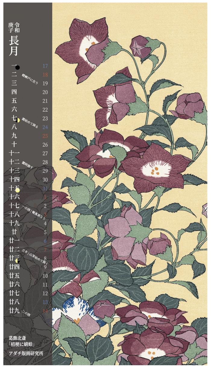 スマホ用浮世絵壁紙 年10月版 ダウンロード 浮世絵のアダチ版画オンラインストア