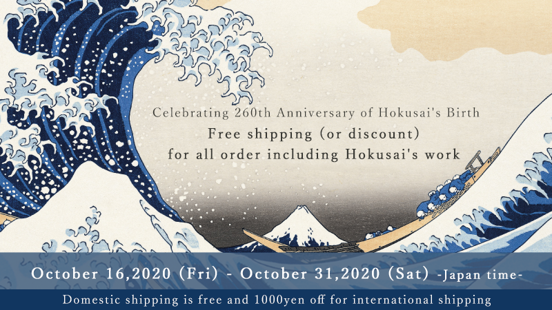 Celebrating 260th Anniversary of Hokusai's Birth -Free shipping (or discount) for all order including Hokusai's work-