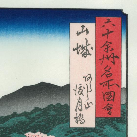 全国の名所を描いた晩年期のシリーズ「六十余州名所図会」の一図です。