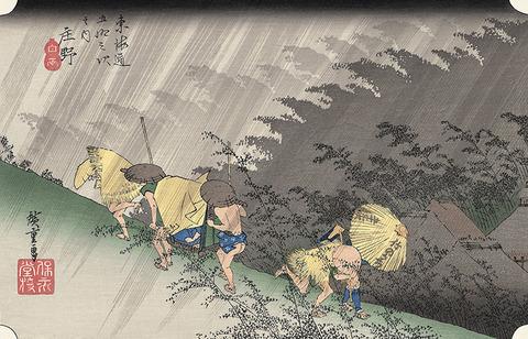 歌川広重 庄野 白雨