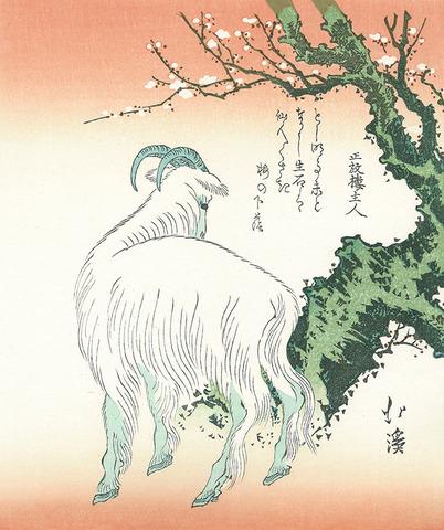 葵岡 北渓「梅樹に羊」