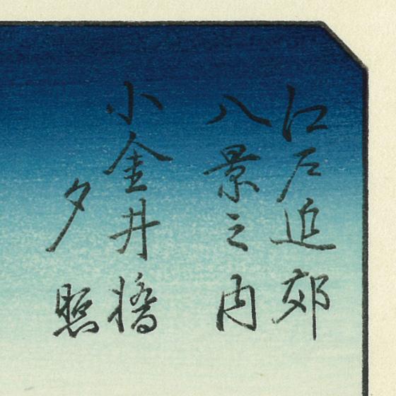「江戸近郊八景」は広重が特注で描いた江戸郊外の名所シリーズ。どの作品にも狂歌が添えられています。