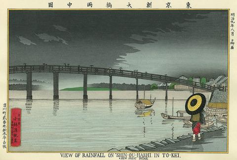 小林清親 東京新大橋雨中図
