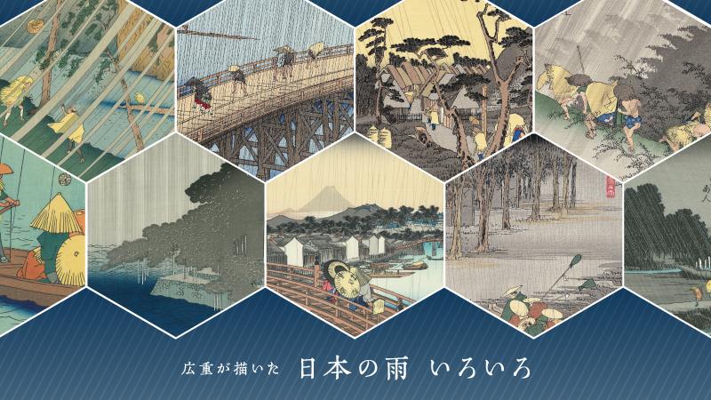 広重が描いた 日本の雨 いろいろ