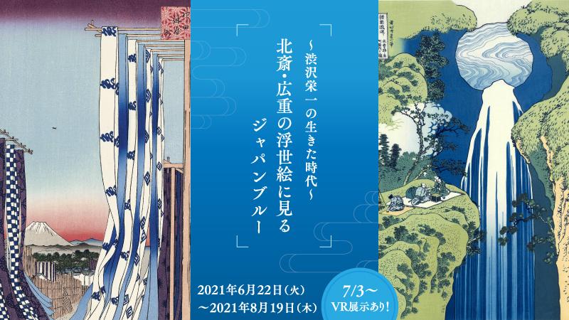 北斎・広重の浮世絵に見るジャパンブルー〜渋沢栄一の生きた時代〜