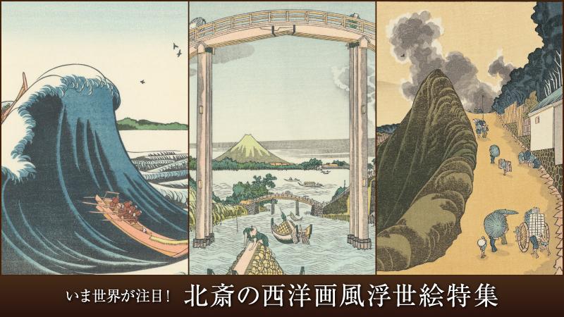 北斎の西洋画風浮世絵特集
