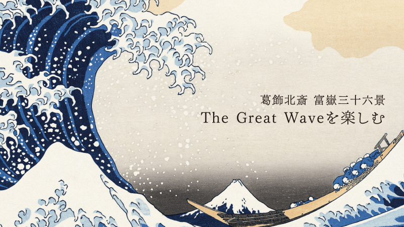 The Great Waveを楽しむ