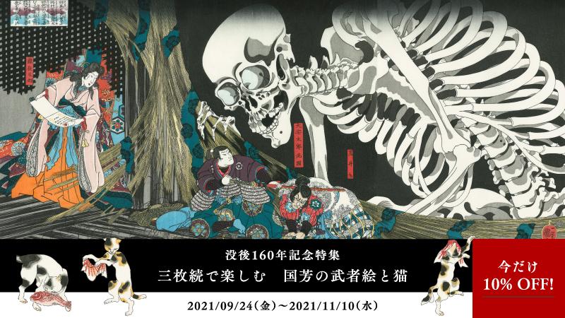 没後160年記念特集~三枚続で楽しむ 国芳の武者絵と猫~