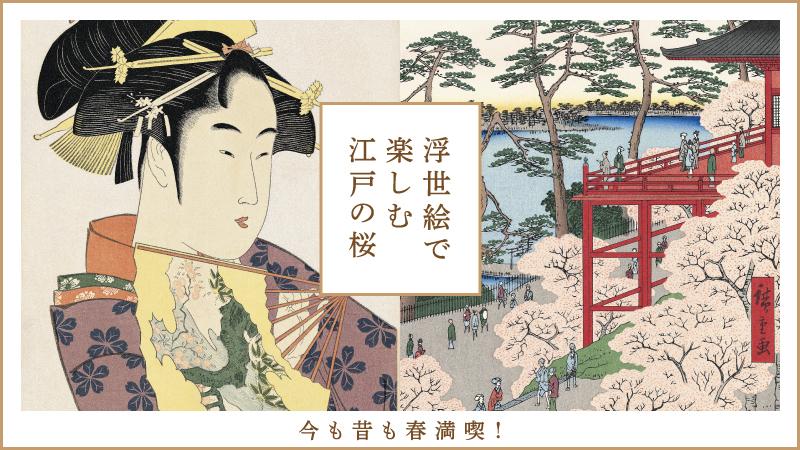 浮世絵で楽しむ江戸の桜