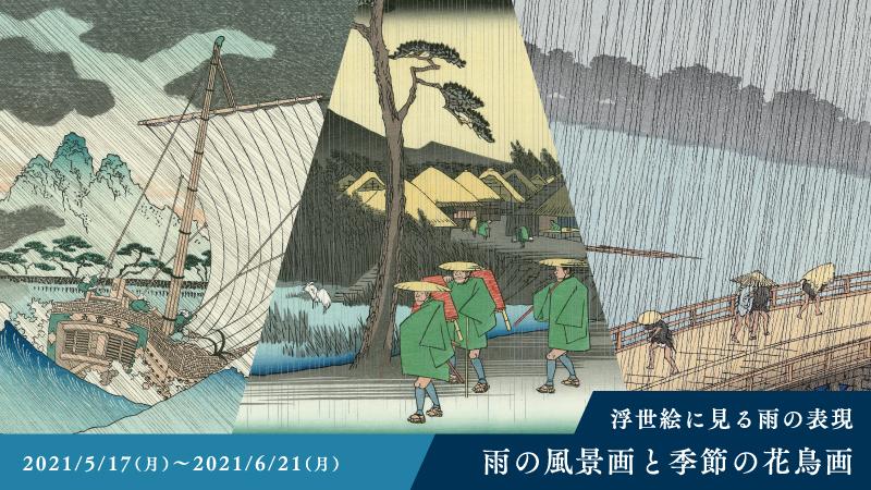 浮世絵に見る雨の表現