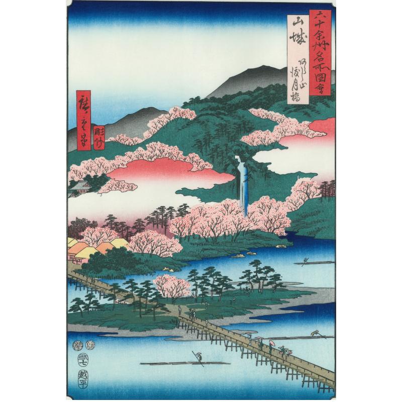 歌川広重「山城 あらし山渡月橋」絵のみ 13,000円