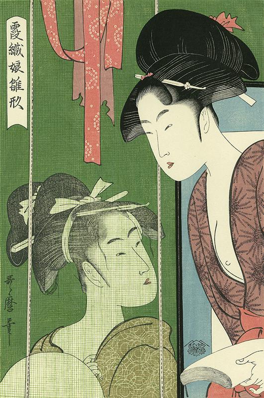 喜多川 歌麿「蚊帳の内外」