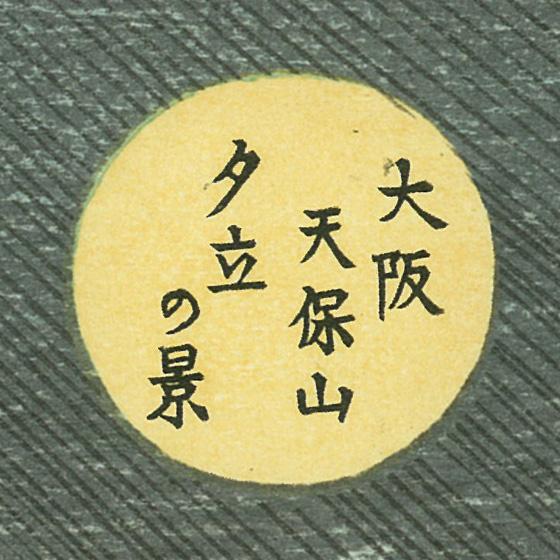大阪の天保山を題材にを描いた「浪華名所 天保山勝景一覧」の内の1枚。