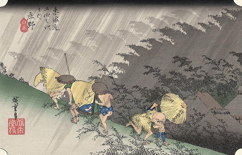 歌川広重「庄野 白雨」