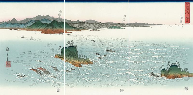歌川広重 雪月花 阿波鳴門之風景