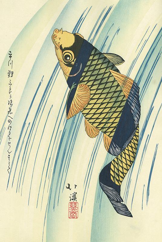 葵岡北渓 鯉の滝登り図