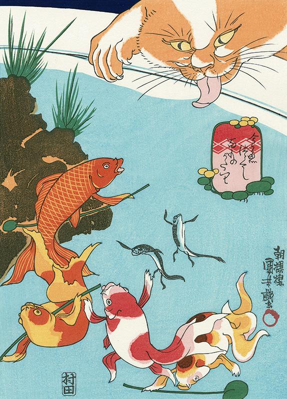 覚書き浮世絵 歌川国芳 金魚づくし
